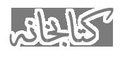 کتابخانهی پایگاه شخصی محمد علی شکوهیانراد